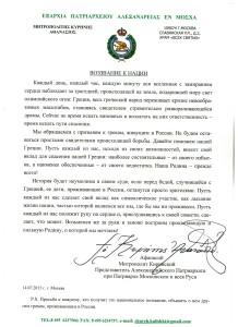 воззвание к нации по русскии