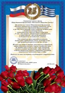 поздравление Москва