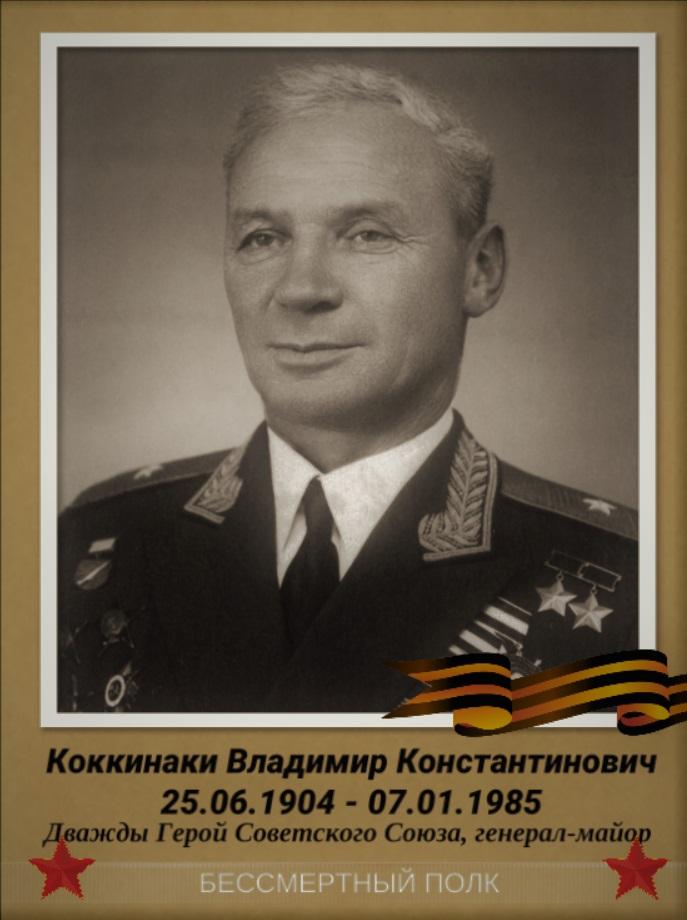 коккинакиВК