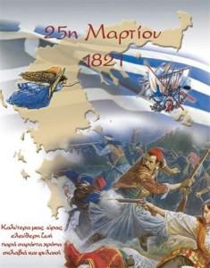 25-marta--Den-nezavisimosti-Grecii