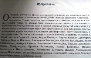 Sarigiannidis V.I.vivl.pam. 11.2016.2