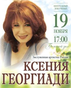 georgiadi_161119