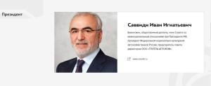 Президент ФНКА греков России (1)