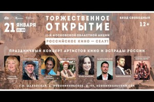 Российское кино-селу
