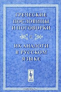 Grecheskie_poslovitsy_i_pogovorki_i_ih_analogi_v_russkom_yazyke