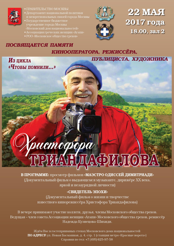 afisha_Triandofilov