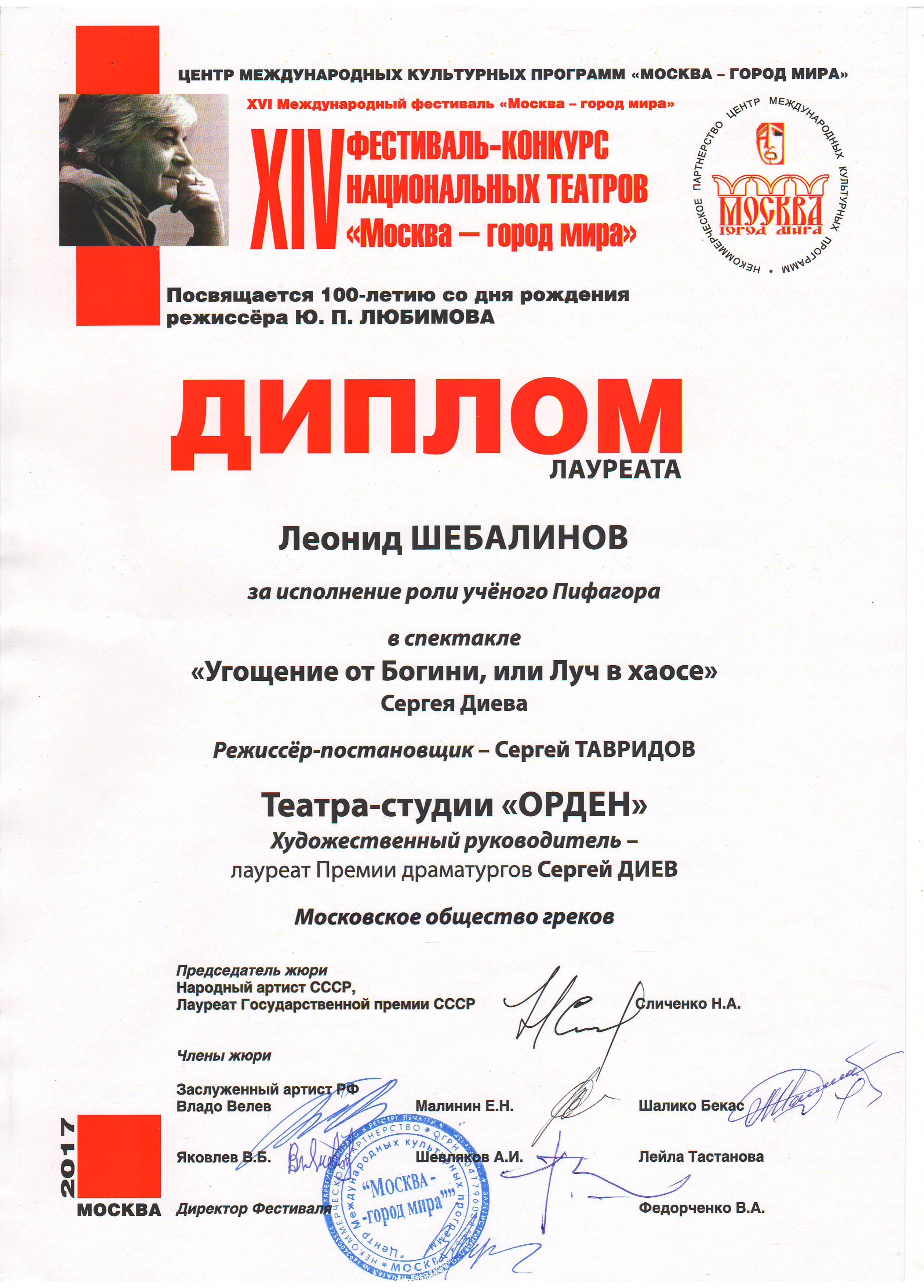 """Театр студия """"ОРДЕН"""" стала Лауреатом фестиваля """"Москва город мира  Диплом Диплом"""