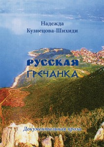 книга Русская гречанка
