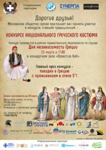 афиша-конкурс-костюма2