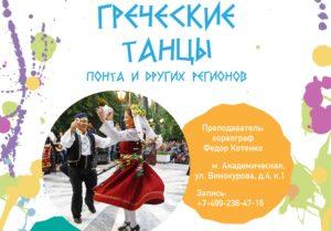 Танцы_афиша 1