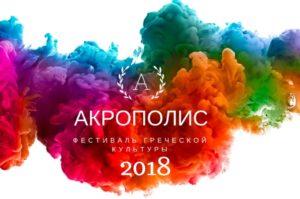 акрополис2018