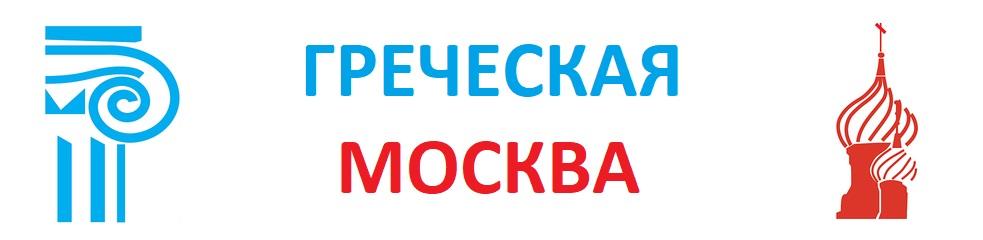 греческий клуб в москве