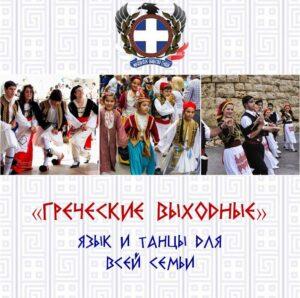 греческие выходные