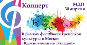 афиша концерт