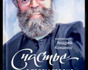 о. Андрея Конаноса Счастье в твоем сердце