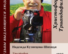 Кузнецова-Шихиди о Христофоре_обложка1 (3)