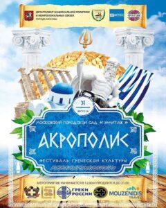 акрополис 2019 афиша