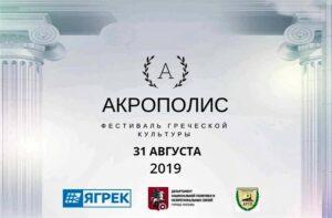 акрополис 2019