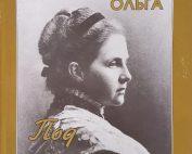 Греческая королева Ольга Под молотом судьбы
