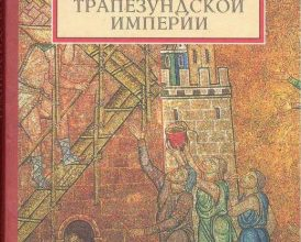 fyodor-uspenskij-ocherki-istorii-trapezundskoj-imperii