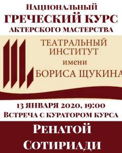 greekmos_80901242_2711368295624509_4565767807592855776_n (1)