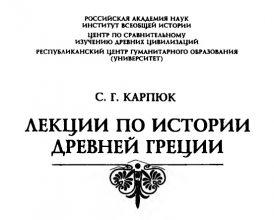 Карпюк