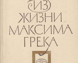 александропулос максим грек