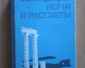 13826915_Aleksandropulos_Micos_Nochi_i_rassvety_big