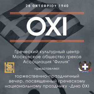 oxi2020