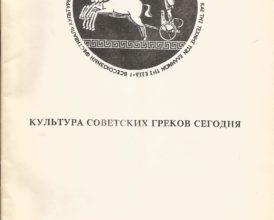 культура советских греков