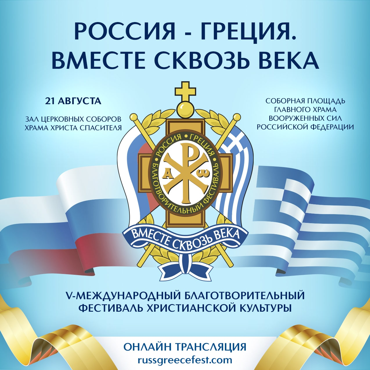«Россия — Греция. Вместе сквозь века»   Фестиваль 21 августа 2021