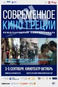 II Международный фестиваль «Современное кино Греции»_Постер (1)